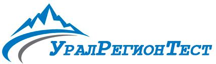 Центр по сертификации УралРегионТест